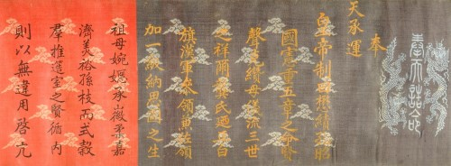 Lot 749-Chinese Imperial Edict, Qianlong, on silk brocade ...