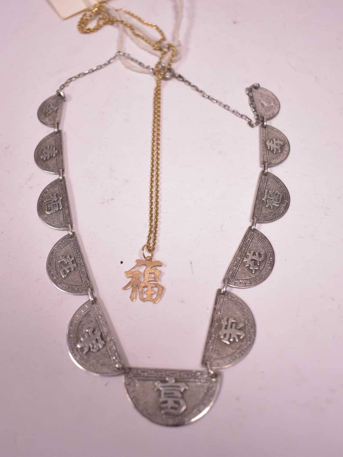 Lot 13 - Chinese gold pendant and chain and silver necklace
